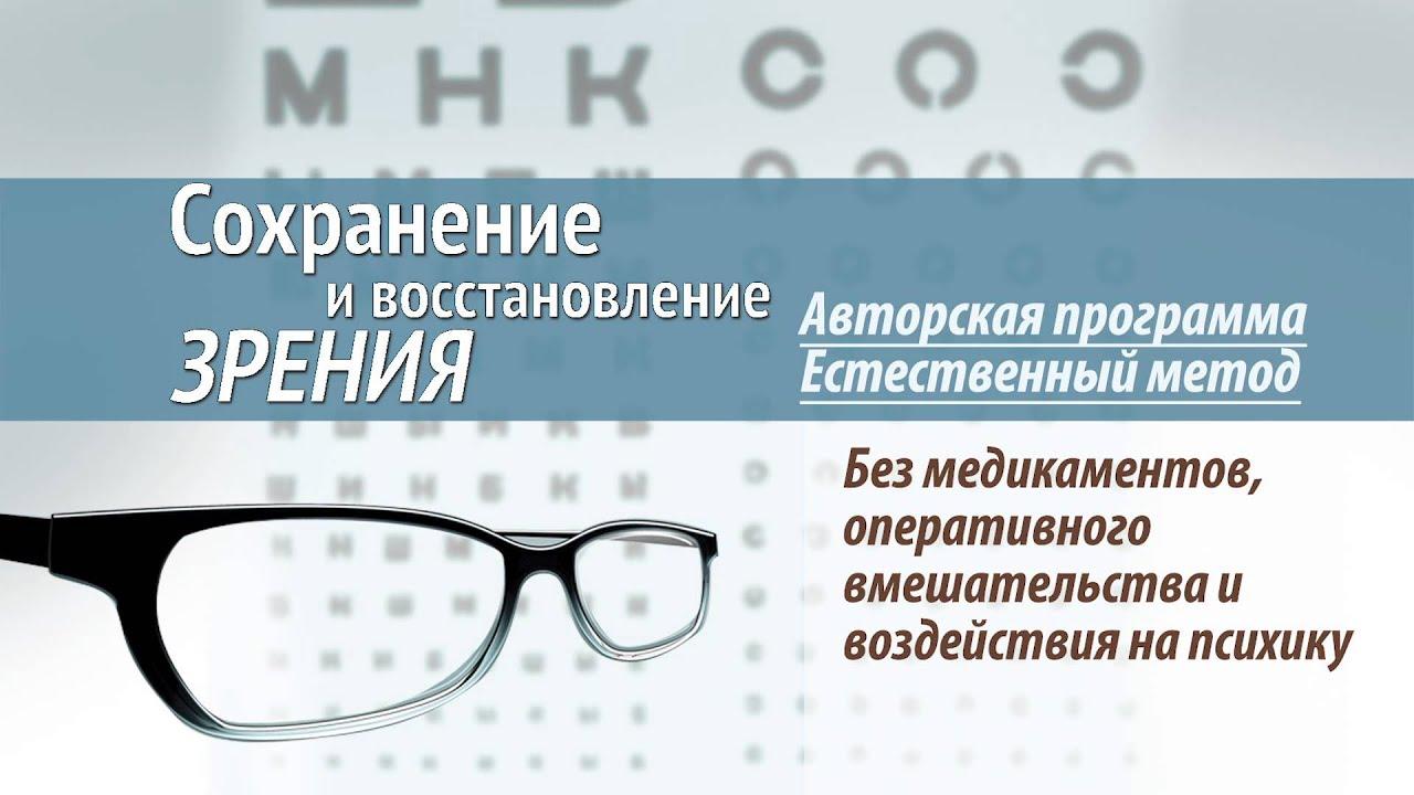 Скачать программа восстановления зрения playmemories home скачать программу бесплатно