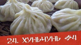 Хуньчунь #4 - Баоцзы - китайское традиционное блюдо