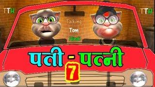 Talking Tom Hindi - PATI Vs PATNI Funny Comedy पति पत्नी #Part 7 - Talking Tom Funny Videos