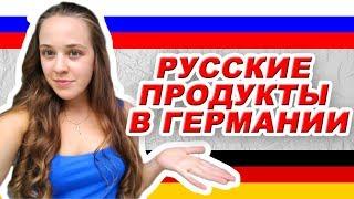 РУССКИЕ продукты в НЕМЕЦКОМ магазине
