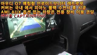 [은평구핫플레이스 캡틴홍CAPTAINHONG] 아우디 …