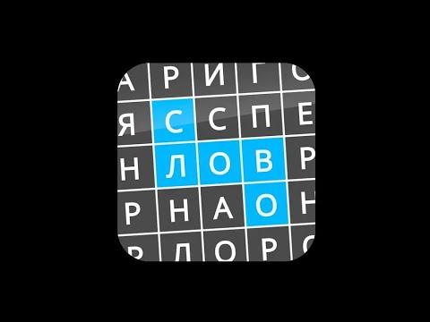 Игра:Найди слова в ВК 1 часть