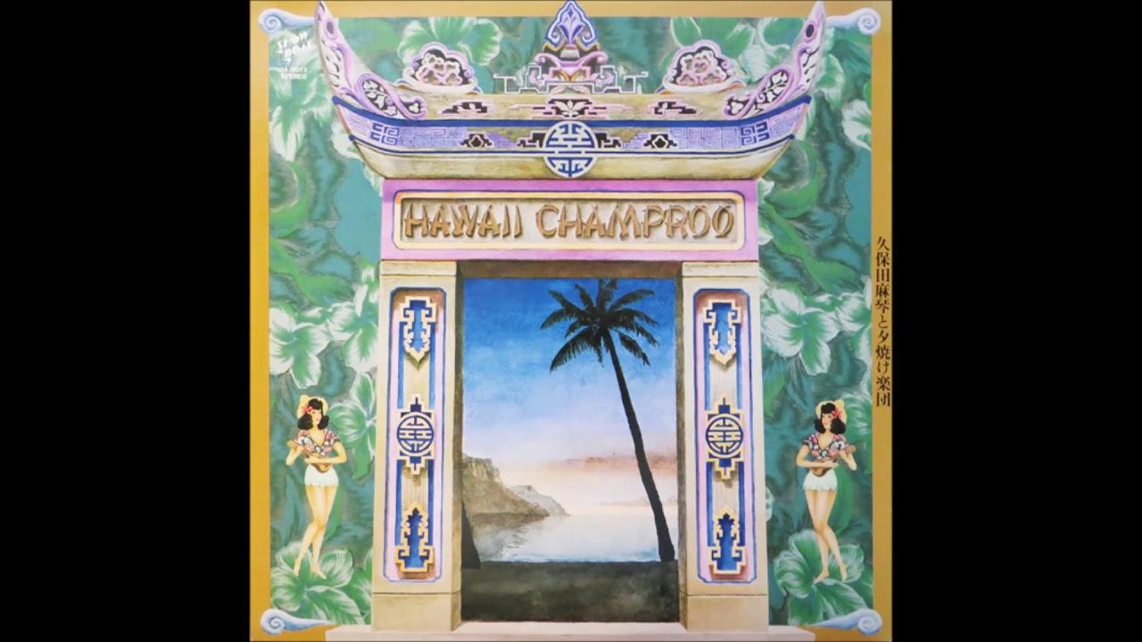Makoto Kubota & The Sunset Gang Hawaii Champroo 1977