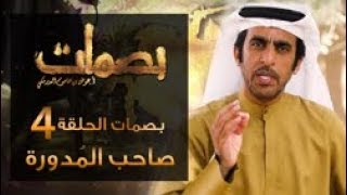 0d7d63514 بصمات الحلقة 4   صاحب المُدورة   عوض بن حاسوم الدرمكي ...