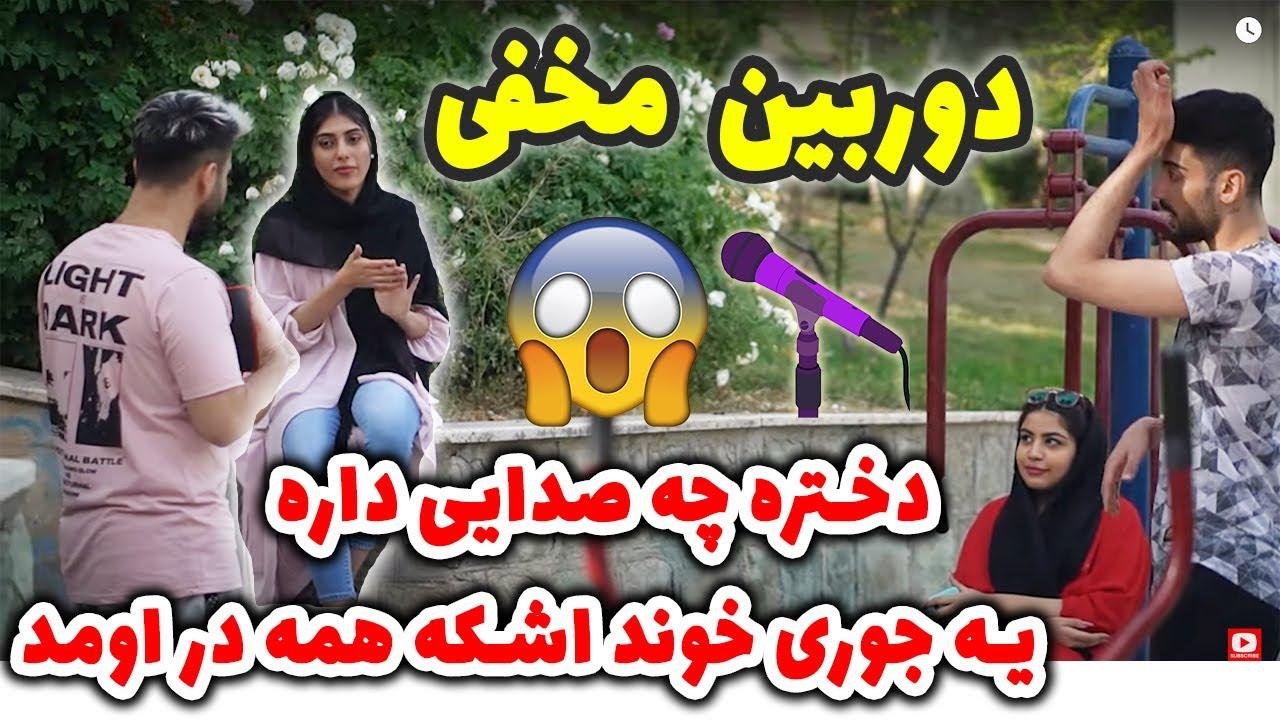 دوربین مخفی 😧خوش صدا ترین دختره ایران 😧یه جور خوند همه کف کردن