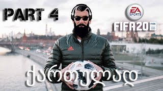 FIFA 20 Go Lets Play ის კარიერა გზა დიდი ფეხბურთისკენ ნაწილი 4