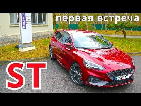2019 Ford Focus ST, первая встреча - КлаксонТВ