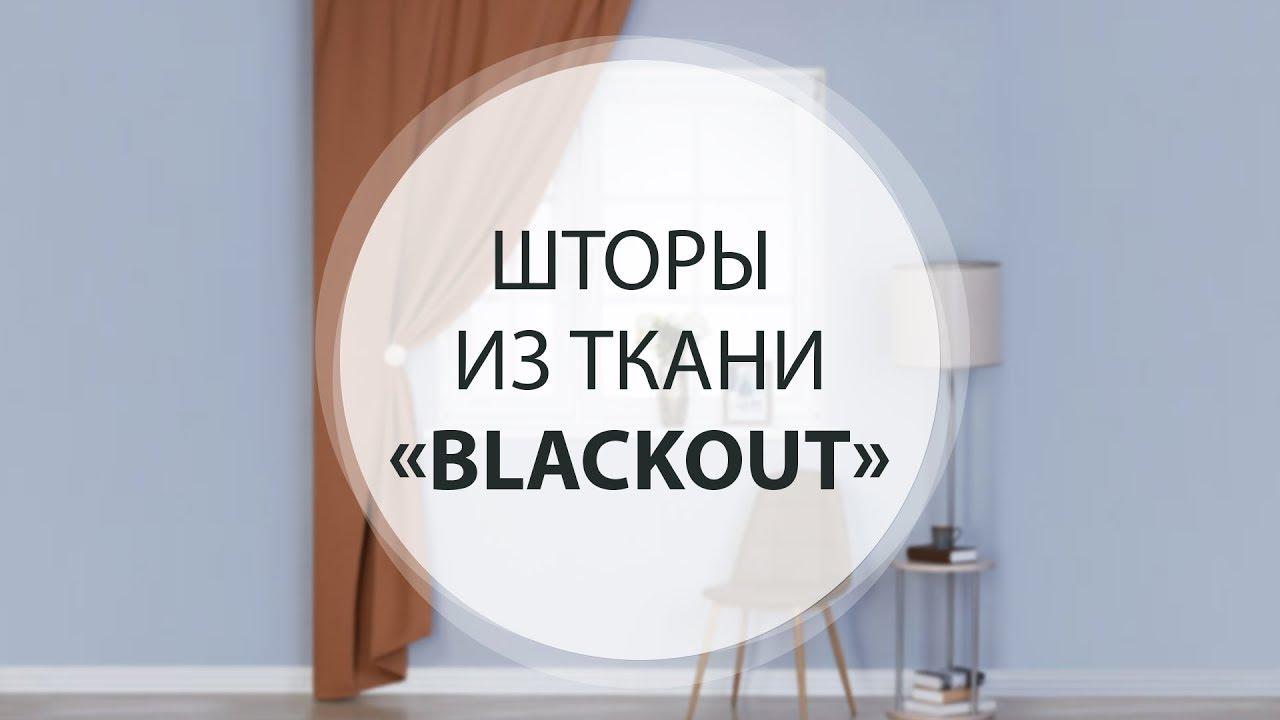 Светонепроницаемые рулонные шторы blackout препятствуют проникновению солнечных лучей, света неоновый рекламы и уличных фонарей на.