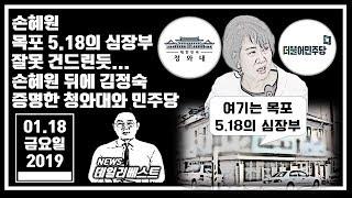 """손혜원. 목포 5.18의 심장부 잘못 건드린듯...""""손혜원 뒤에 김정숙"""" 스스로 증명한 청와대와 민주당"""