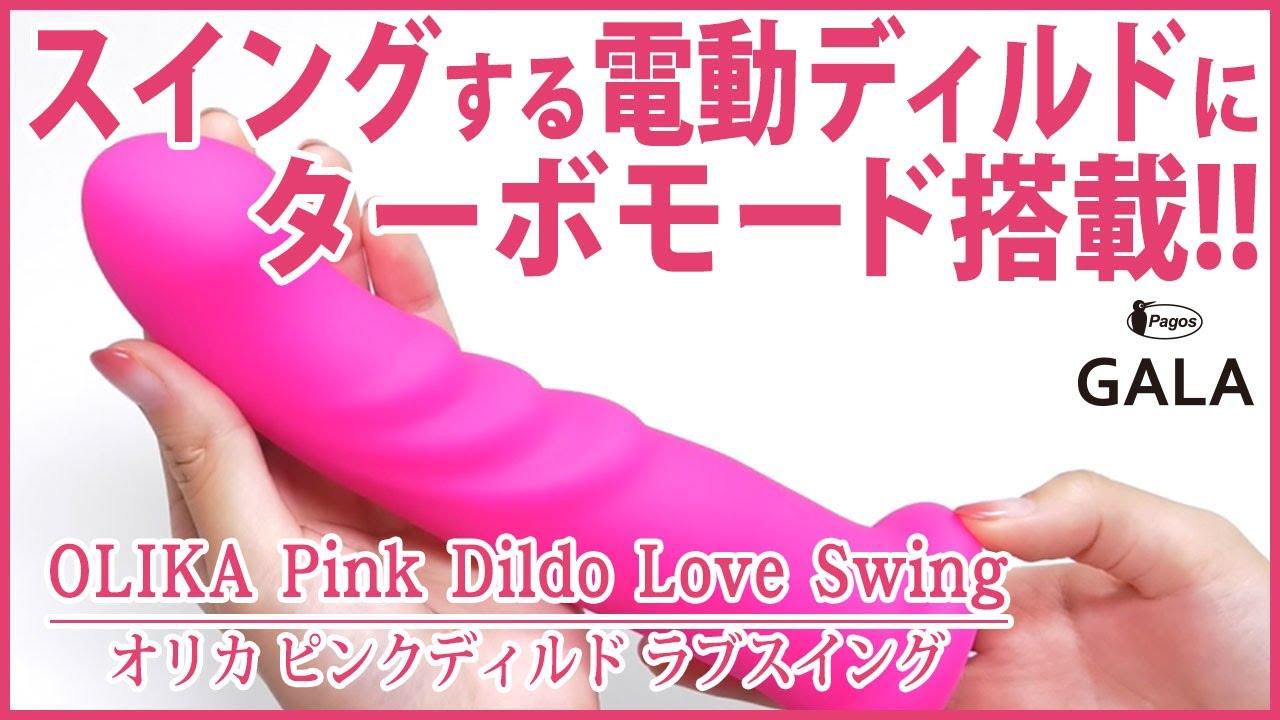 OLIKA Pink Dildo Love Swing