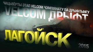 velcom дрифт Логойск - официальное видео