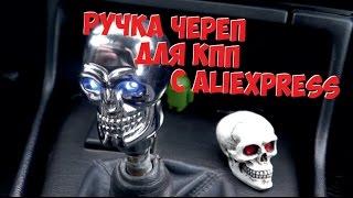 Ручка череп с Aliexpress для КПП
