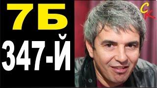 347 ой 7Б КАК ИГРАТЬ НА ГИТАРЕ аккорды бой кавер