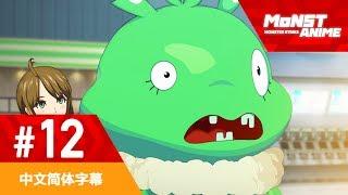 您可以在YouTube怪物弹珠动画官方频道观赏所有剧集! □接下来的故事第十...