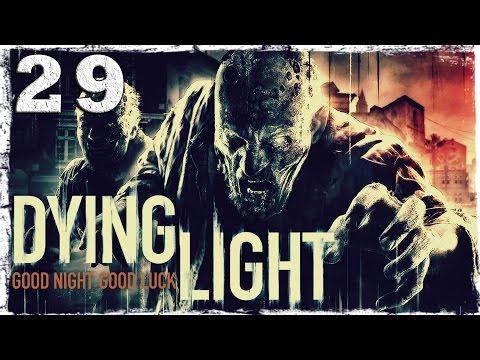 Смотреть прохождение игры [Coop] Dying Light. #29: Красиво ушел.