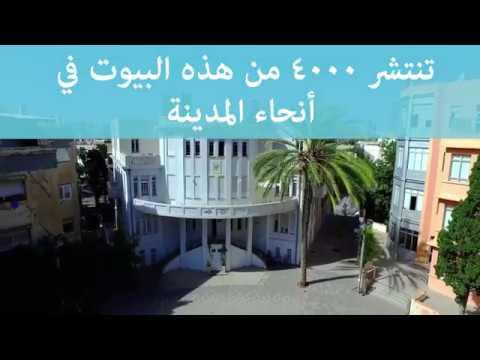 تعرف الى اسرائيل – تل أبيب المدينة البيضاء