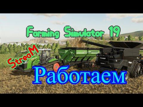 Farming Simulator 19  // СТРИМ //  РАБОТАЕМ