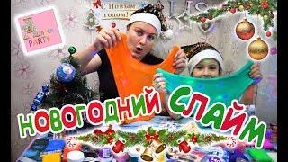 видео: НОВОГОДНИЙ СЛАЙМ ЧЕЛЕНДЖ Алиса и слайм челлендж! Новый год!