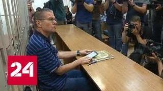 Улюкаев: взятку спровоцировали ФСБ и Сечин