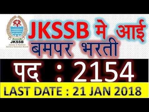 JKSSB RECRUITMENT 2018 | JKSSB BHARTI 2018 NOTIFICATION | JAMMU KASHMIR TEACHER POST 2156 | LATEST