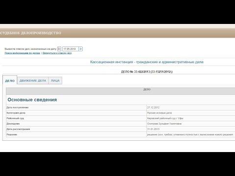 Решение верховного суда по спецсчёту и реквизитам в платёжках