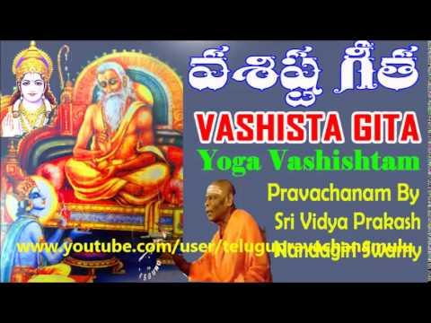 VASISTA GITA -YOGA VASHISHTAM (PART 3/18) PRAVACHANAM BY SRI VIDYA  PRAKASHANANDA GIRI SWAMY