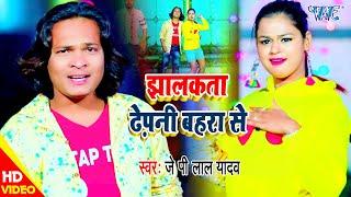 #VIDEO - झालकता ढ़ेपनी बहरा से I #JP Lal Yadav I Jhalkata Depani Bahra Se I 2020 Bhojpuri Video Song