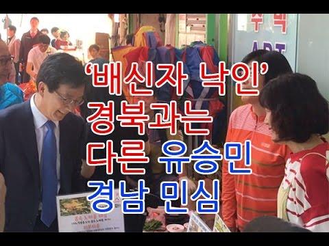 """[현장]""""힘내세요"""" 경남에서 격려 받는 '젠틀맨' 유승민 후보"""