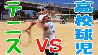 テニスラケットで高校球児と対戦してみた thumbnail