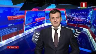 ''Новости. Сейчас''/ 13:00/ 17.04.2019