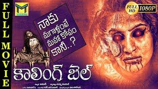 Calling Bell Telugu Horror Full Movie   Ravi Varma, Chanti, Shankar, Venu, Jeeva    TMT