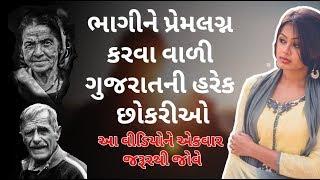 ભાગીને પ્રેમલગ્ન કરવા વાળી ગુજરાતની હરેક છોકરીઓ આ વીડિયોને એકવાર જરૂરથી જોવે    Chetan & Nikunj
