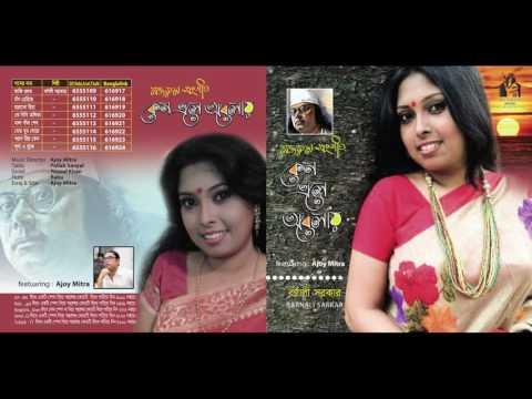 Keno Ele Obelay   Barnali Sarkar   Ajoy Mitra featuring   JukeBox   2017