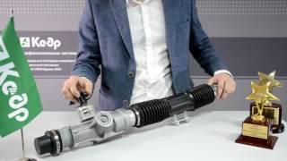 Обзор рулевой рейки «Кедр» для автомобилей ВАЗ 2110-2112.(Видеообзор рулевой рейки «Кедр» для автомобилей ВАЗ 2110-2112. Из видео Вы узнаете об основных преимуществах..., 2016-10-26T08:56:33.000Z)