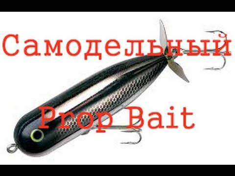 Самодельный Prop Bait или Торпеда Супер приманка на окуня и щуку ...