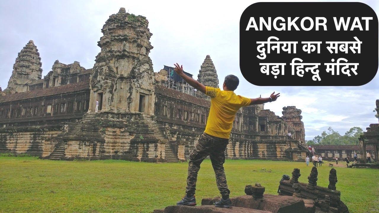 ANGKOR WAT - दुनिया का सबसे बड़ा हिन्दू मंदिर - FULL TRAVEL DOCUMENTARY - Hindi