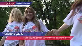 Музей «Щелоковский хутор» возобновляет работу