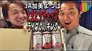 宮城県JA加美よつば様 →http://www.ja-kami.or.jp/ansin/hanbai/03.html...