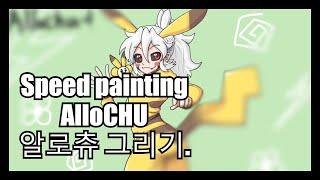 [Speed painting] AlloCHU (alliage + Pikachu) undertale AU (animation version)