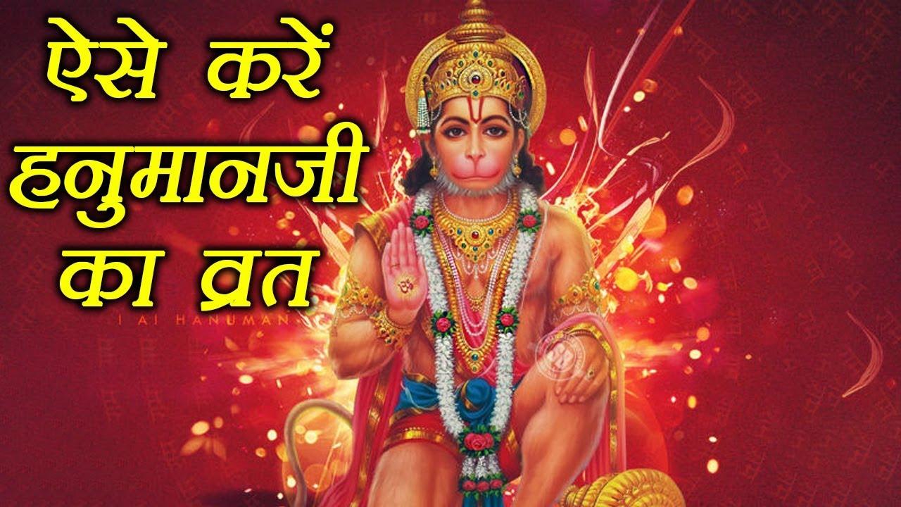 Tuesday Fast and Rituals, Mangalwar Vrat | ऐसे रखें हनुमान जी, मंगलवार का  व्रत | Boldsky