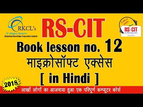 Repeat RSCIT Book lesson no -12 - Microsoft Access | RS-CIT Online