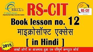 RSCIT Book lesson no.-12 - Microsoft Access | RS-CIT Online Test Paper in hindi