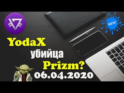 YodaX убийца Prizm ? Интервью с основателем криптовалюты,Илья Дашкевич .