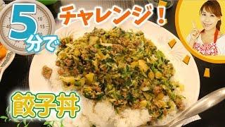 Unwrapped dumpling bowl   Miki Mama Channel's recipe transcription