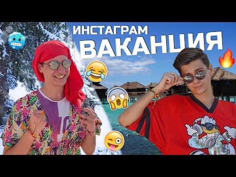 Инстаграм ВАКАНЦИЯ!!!