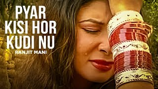 """Pyar Kisi Hor Kudi Nu Ranjit Mani"" | Dil Ro Painda"