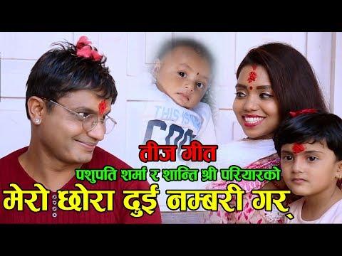 New Teej song 2074 Mero chhora dui nambari gar by Pashupati Sharma & Shanti Shree Pariyar