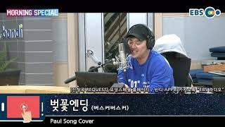 [EBS 모닝스페셜] 190316 Paul Song Cover - 벚꽃엔딩 (버스커버스커)