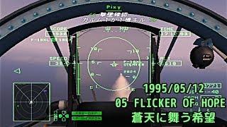 エースコンバット ZERO-05 1995/5/12 蒼天に舞う希望【歴史で辿るエースコンバット】