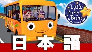 バスのうた | パート5 | 日本語の童謡 | LittleBabyBum